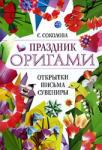 Праздник оригами (2008)