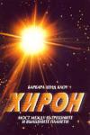 Хирон (2002)