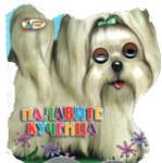 Палавите кученца (2008)