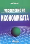 Управление на икономиката (2005)