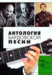 Антология бардовской песни (2008)