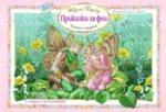 Приказки за феи (2008)