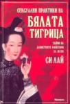 Сексуални практики на Бялата тигрица: тайни на даоистките майстори за жени (2006)