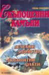 Скъпоценни камъни: лечебни свойства; любопитни факти (2004)