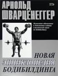 Новая энциклопедия бодибилдинга (2008)