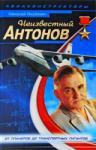 Неизвестный Антонов (2009)