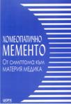 Хомеопатично Мементо (2006)