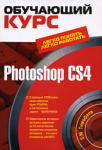 Photoshop CS4 обучающий курс (2009)