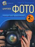 Цифровое фото. Композиция, съемка, обработка в Photoshop. (2008)