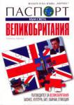 Великобритания (2001)