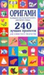 Оригами. Большая настольная книга для всей семьи. 240 лучших проектов для совмес (2009)