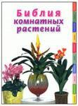 Библия комнатных растений (2009)