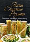 Паста. Спагетти. Ризотто. Итальянская кухня, которая завоевала весь мир (2008)
