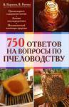 750 ответов на самые важные вопросы по пчеловодству (2009)