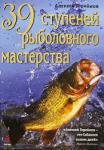 39 ступеней рыболовного мастерства (2009)