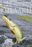 12 месяцев рыбалки (2009)