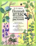 Полный атлас лекарственных растений (2009)
