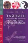 Тайните на китайските предсказания (2006)