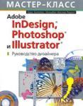 Adobe InDesign, Photoshop и Illustrator. Руководство дизайнера (2008)