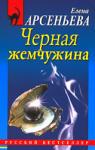 Черная жемчужина (2009)