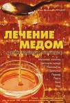 Лечение медом и другими продуктами пчеловодства. Рекомендации для врачей и пацие (2008)