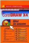 CorelDRAW X4 (2009)