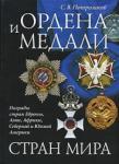 Ордена и медали стран мира (2008)