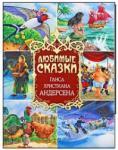 Любимые сказки Ганса Христиана Андерсена (2009)