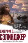 Девять рассказов (2009)