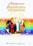 Афоризмы еврейских мудрецов (2009)