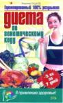 Диета по генетическому коду (2006)