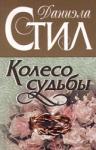 Колесо судьбы (2009)