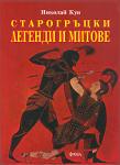 Старогръцки легенди и митове (1999)