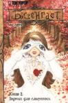 Бизенгаст. Книга 2. Задачки для смертных (2008)