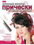 Длинные волосы. Прически от casual дo glamour (2008)