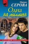 Одна на миллион (2008)