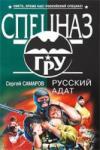 Русский адат (2009)