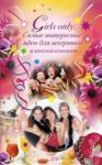 Girls only. Самые интересные идеи для вечеринки в женской компании (2008)