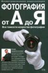 Фотография от А до Я (2008)
