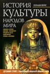 История культуры народов мира. Древний Египет. Зарождение мировой цивилизации (2005)