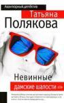 Невинные дамские шалости (2008)