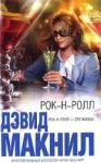 Рок-н-ролл (2008)