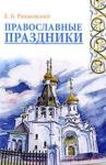 Православные праздники (2008)
