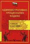 Административно-процесуален кодекс (2006)