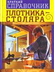 Краткий справочник плотника-столяра (2007)