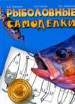 Рыболовные самоделки (2008)