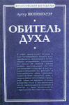 Обитель духа (2008)