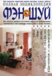 Полная энциклопедия Фэн-Шуй (2008)