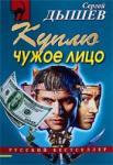 Куплю чужое лицо (2009)