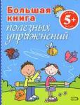 Большая книга полезных упражнений (2008)